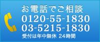 お電話でのご相談 0120-59-2312 03-5459-2312