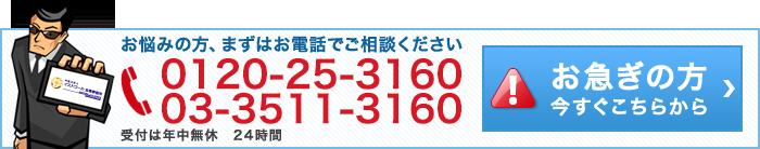 お悩みの方、まずはお電話でご相談ください。 0120-67-3160 受付は年中無休 お急ぎの方は今すぐこちらから