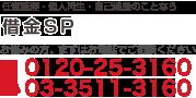 任意整理・個人再生・自己破産のことなら イストワール法律事務所 お悩みの方、まずはお電話でご相談ください。0120-59-2312 03-5459-2312