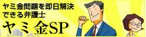 ヤミ金SP